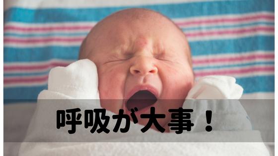 【出産体験談】30代で初産|想像以上に大変だった出産で一番大事なのは呼吸