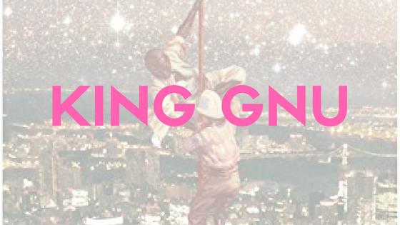 鬼才集団KING GNU(キングヌー)の音楽|その幅広い芸術性がずるい