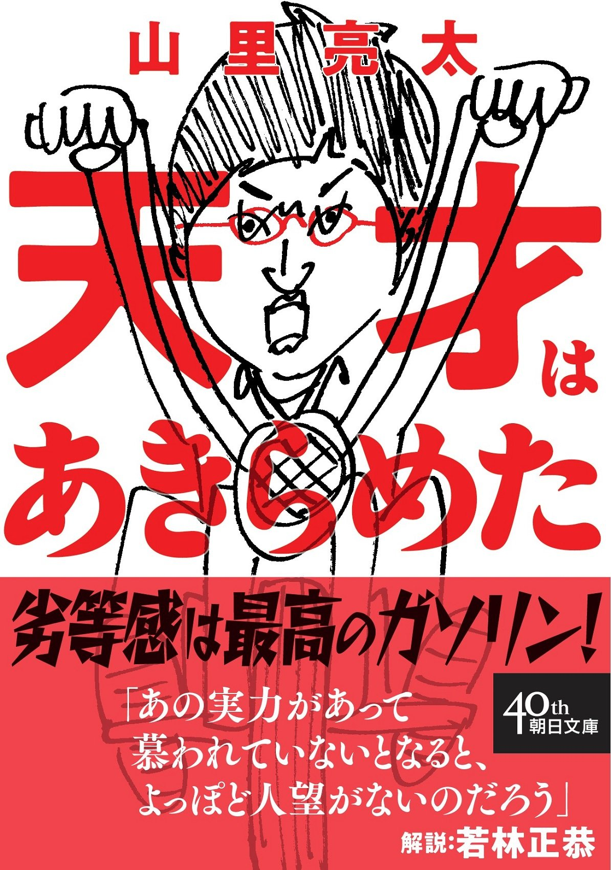 山里亮太「天才はあきらめた」感想|漫才のツッコミから読み解くコメント力