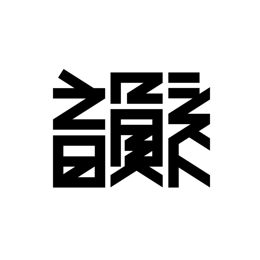 韻シスト「IN-FINITY」「STUDIO...