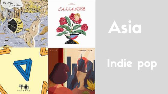 アジアの音楽|いま聴きたいアジア(台湾・シンガポール)のインディーポップ6選